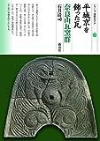 平城京を飾った瓦 奈良山瓦窯群 (シリーズ「遺跡を学ぶ」112)