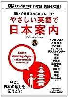 CD付 やさしい英語で日本案内 (学研ムック英語耳&英語舌シリーズ11) (学研ムック英語耳&英語舌シリーズ11)