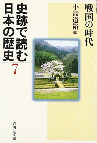 史跡で読む日本の歴史〈7〉戦国の時代