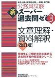 公務員試験 新スーパー過去問ゼミ3 文章理解・資料解釈 改訂版