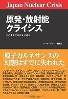 原発・放射能クライシス Japan Nuclear Crisis