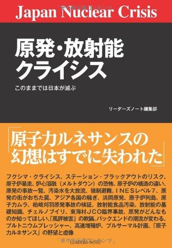 原発・放射能クライシス Japan Nuclear Crisisの詳細を見る