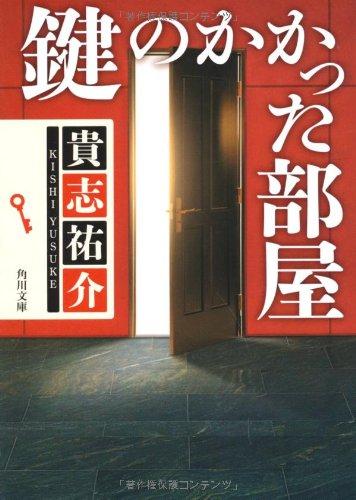 鍵のかかった部屋 (角川文庫)の詳細を見る