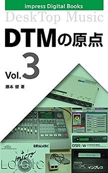 [藤本 健]のDTMの原点 Vol.3 (impress Digital Books)
