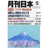 月刊 日本 2013年 05月号 [雑誌]