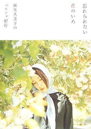 忘れられない花のいろ 麻生久美子のペルシャ紀行(特別版) (P-Vine BOOks)の詳細を見る