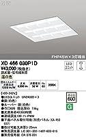 XD466030P1D オーデリック LEDベースライト(調光器・信号線別売)