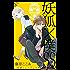 妖狐×僕SS 9巻 (デジタル版ガンガンコミックスJOKER)