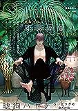 オリジナルボーイズラブアンソロジーCanna Vol.67 (cannaコミックス)