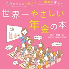 行列のできる人気セミナー講師が書いた世界一やさしい年金の本