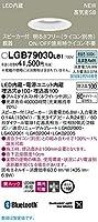 パナソニック スピーカー付ダウンライト LGB79030LB1