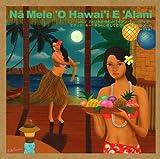 ナ・メレ・オ・ハワイ・エ・アラニ vol.7 アメリカの中のハワイアン・ミュージック〜 スラック・キー・ギター、そしてウクレレとフラのブーム <ヴォーカル編>>