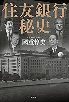 [國重惇史]の住友銀行秘史
