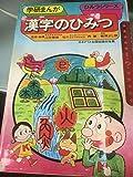漢字のひみつ (1981年) (学研まんがひみつシリーズ)