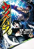 ウメハラ FIGHTING GAMERS コミック 全9巻セット