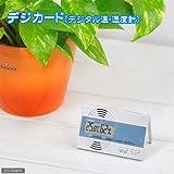 EMPEX (エンペックス) デジカード(デジタル温・湿度計) TD-8173