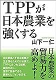TPPが日本農業を強くする