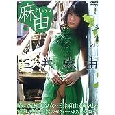 三井麻由DVD『麻由』[DVD] (<DVD>)