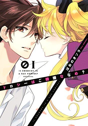 ドロシーはご機嫌ななめ?(1) (ARIAコミックス)の詳細を見る