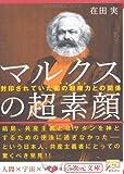 マルクスの超素顔―封印されていた闇の超権力(サタニスト)との関係 (5次元文庫)