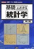 基礎からわかる統計学 (I・O BOOKS)