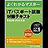 ITパスポート試験 対策テキスト 平成28-29年度版