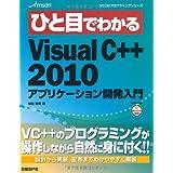 ひと目でわかるMS VISUAL C++ 2010 アプリケーション開発入門 (MSDNプログラミングシリーズ)