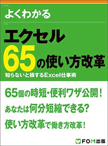 エクセル 65の使い方改革 -知らないと損するExcel仕事...