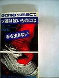 ソ連は強いものには手を出さない―日本が強者であるための国際戦略 (1982年) (ゴマセレクト)