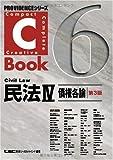 PROVIDENCEシリーズ C-Book民法IV<第3版>