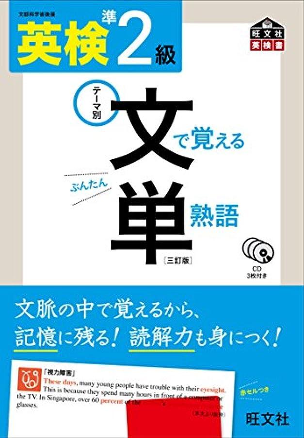 便利さ誰が家CD付 英検準2級 文で覚える単熟語 三訂版 (旺文社英検書)