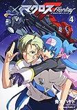 マクロスF (4) (角川コミックス・エース 208-4)