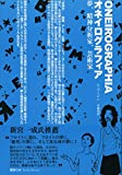 「オネイログラフィア ―― 夢、精神分析家、芸術家」販売ページヘ
