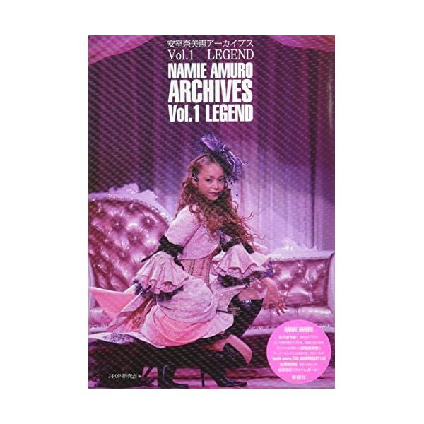 安室奈美恵アーカイブス Vol.1 LEGENDの商品画像