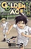 GOLDEN★AGE(11) (少年サンデーコミックス)