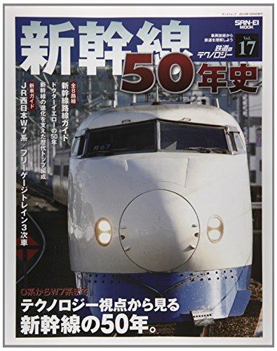 鉄道のテクノロジー vol.17—車両技術から鉄道を理解しよう 新幹線50年史 (SAN-EI MOOK)