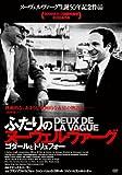 ふたりのヌーヴェルヴァーグ[DVD]