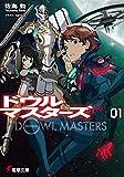 ドウルマスターズ1 (電撃文庫)