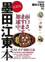 墨田・江東本 最新版 (エイムック 3929)