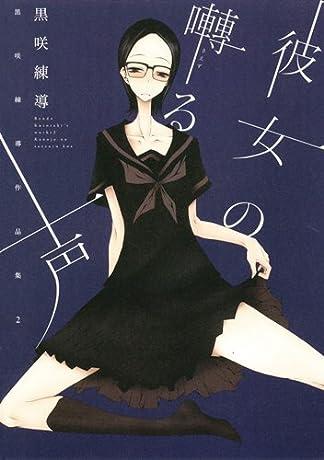 彼女の囀る声 黒咲練導作品集2 (書籍扱い楽園コミックス)