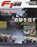 F1速報 2016年 11/17 号 雑誌 (エフワンSOKUHO)