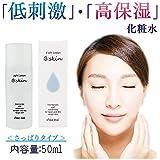 B:skin(ビースキン) Light Lotion(ライトローション) さっぱりタイプ(化粧水) 50mL