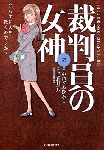 裁判員の女神 2 (マンサンコミックス)の詳細を見る