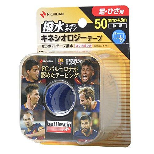ニチバン バトルウィンセラポアテープ撥水(キネシオロジーテープ) 50mm×4.5m(伸長時) 1巻入り