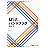 MLAハンドブック 第8版