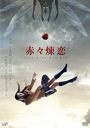 赤々煉恋 [DVD]の詳細を見る