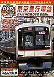 東京急行電鉄 (みんなの鉄道DVDBOOKシリーズ メディアックスMOOK)