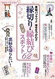 悪縁バッサリ‼︎ 幸せをつかむ‼︎ 縁切り・縁結び 寺社スポット62 (GEIBUN MOOKS)