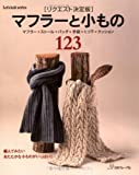 マフラーと小もの123 リクエスト決定版―マフラー・ストール・バッグ・手袋・くつ下・クッション (Let's Knit series)