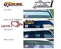[OXシェイダー]MB15S デリカD2(ブラッキースモーク)用オックスシェイダー【代引き不可商品】